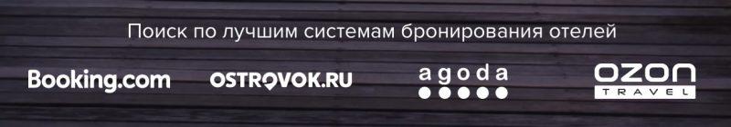hotellok-01-800x140