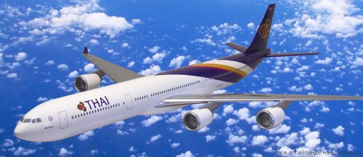 Тайландский авиаперевозчик  Thai Airways International  информирует  о  режиме ЧП
