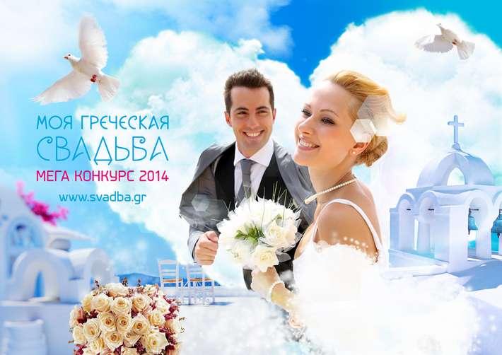 Стартовал международный конкурс «Моя греческая свадьба»